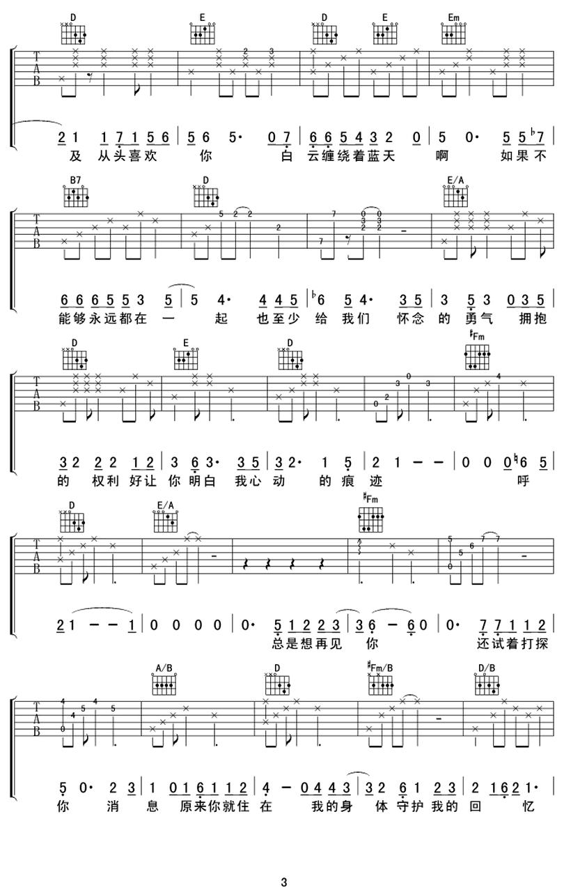 心動 - 庾澄慶 - 吉他譜 - Chord4