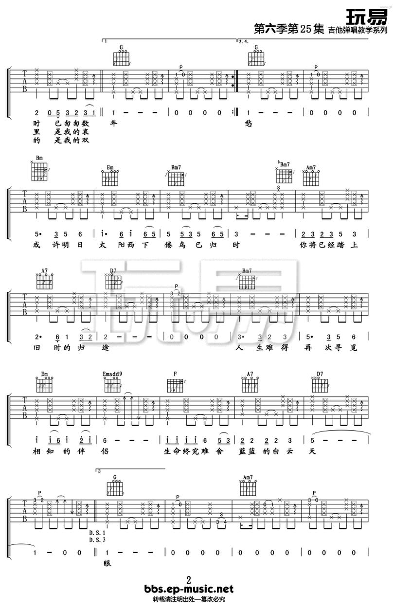 戀曲1990 - 羅大佑 - 吉他譜 - Chord4