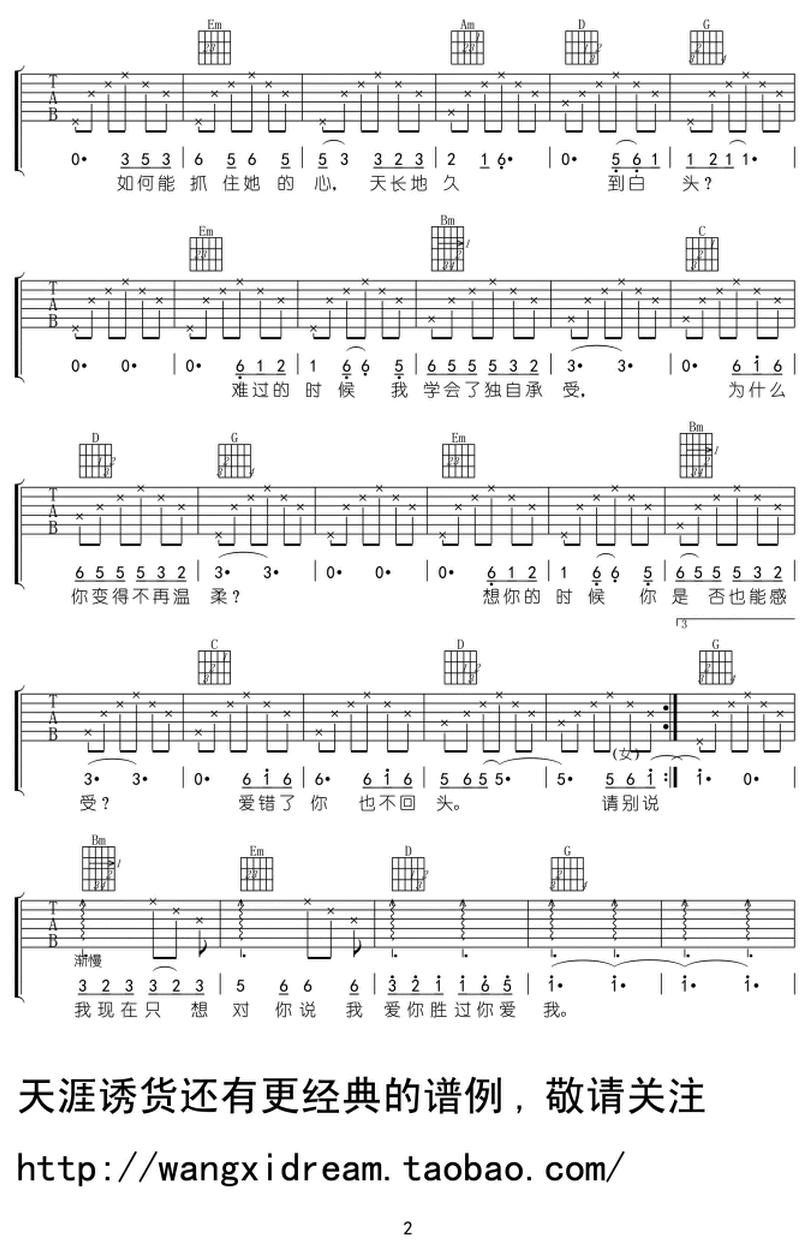我愛你勝過你愛我 - 冷漠 - 吉他譜 - Chord4