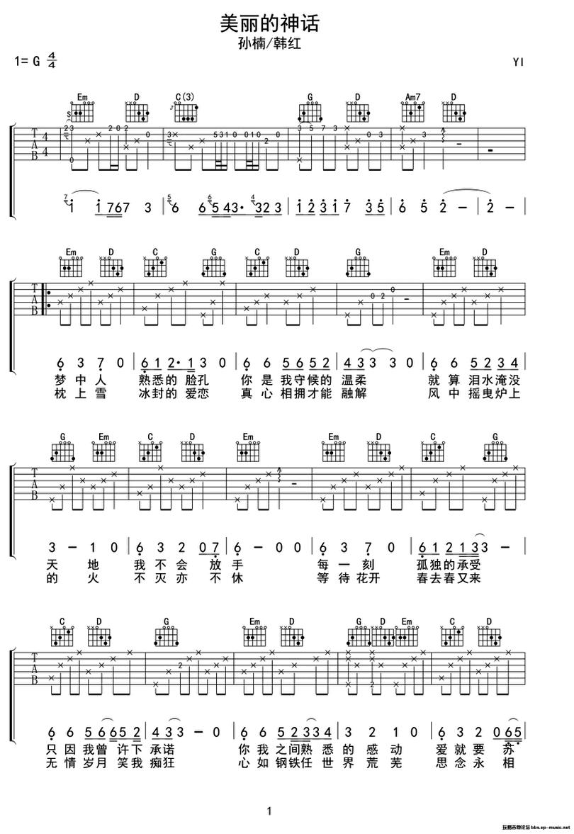 美麗的神話 - 孫楠 - 吉他譜 - Chord4