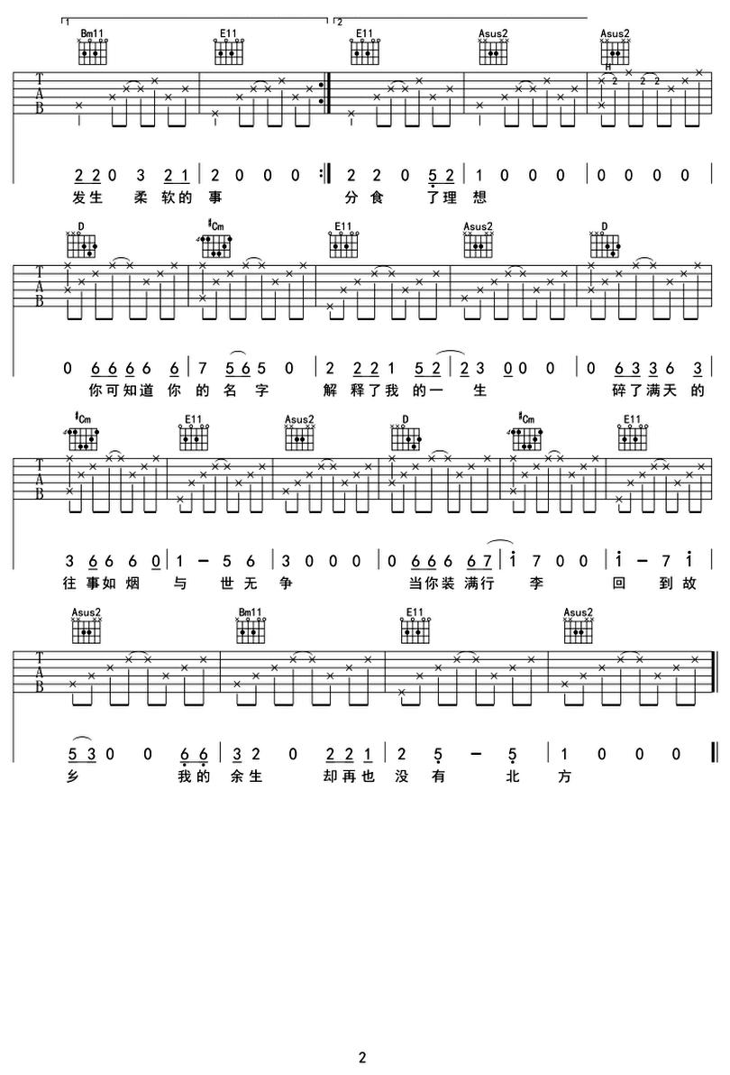 關憶北 - 宋冬野 - 吉他譜 - Chord4