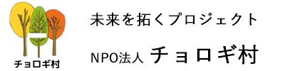 NPO法人チョロギ村