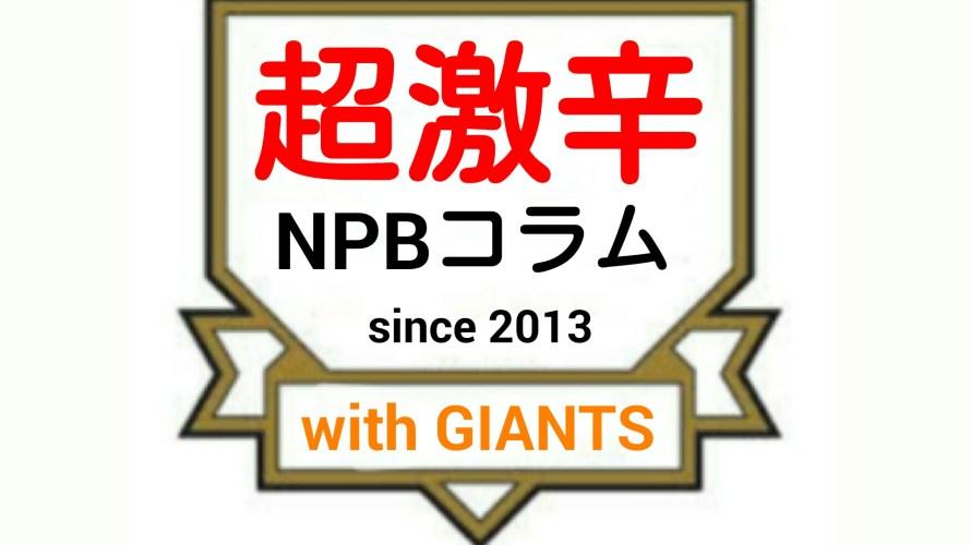 巨人のドラフト1位候補に急浮上した立命館大・桜井俊貴について