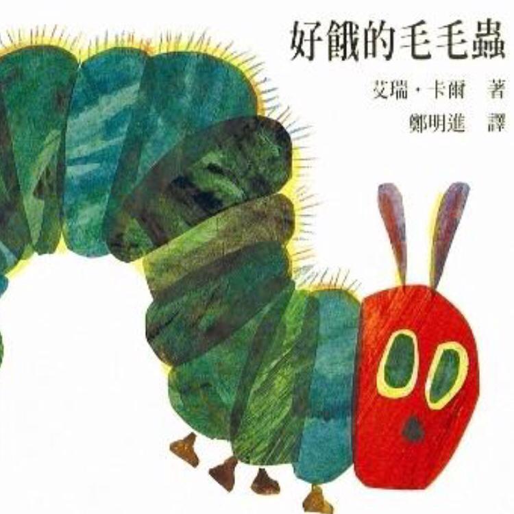 《蘇菲說故事》015 好餓的毛毛蟲