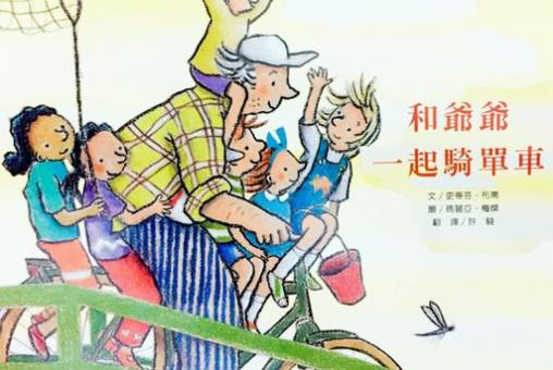 《蘇菲說故事》017 和爺爺一起騎單車
