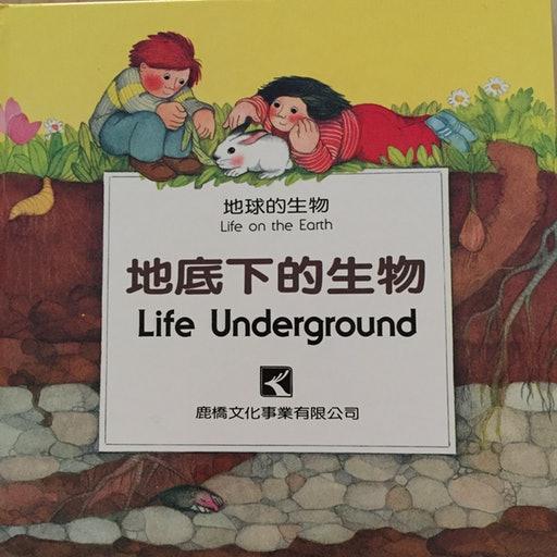 《蘇菲說故事》029 地底下的生物