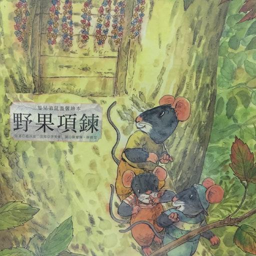 《蘇菲說故事》018 野果項鍊
