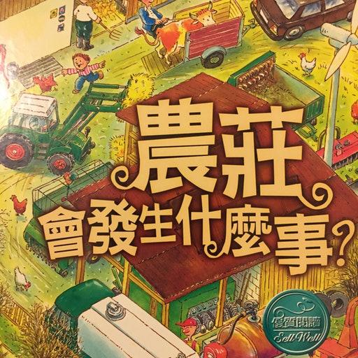 《蘇菲說故事》031 農莊,會發生什麼事?