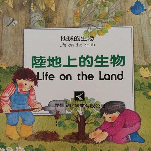 《蘇菲說故事》022 陸地上的生物