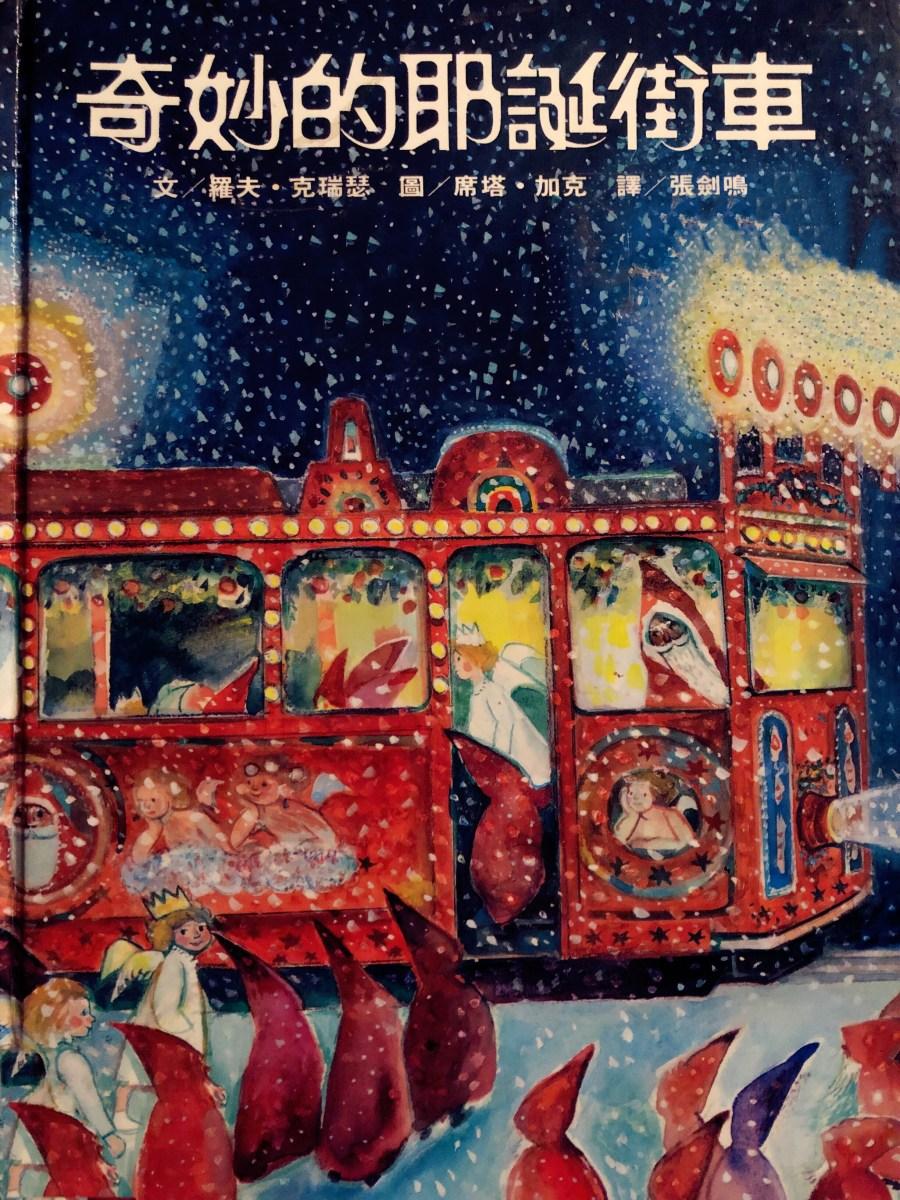 蘇菲說故事》048 奇妙的耶誕街車