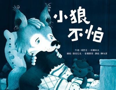 《蘇菲說故事》053 小狼不怕