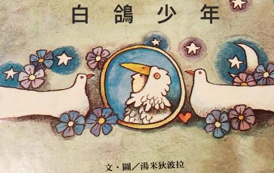 《蘇菲說故事》055 白鴿少年