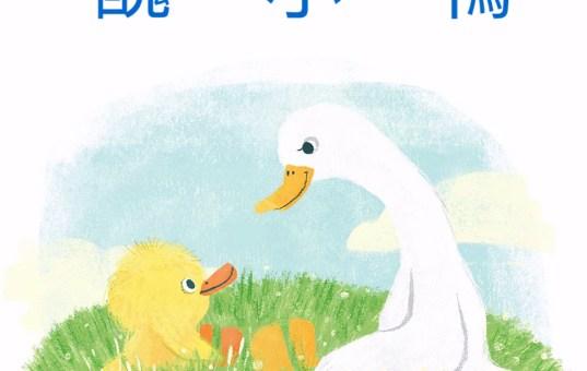 《蘇菲說故事》056 醜小鴨