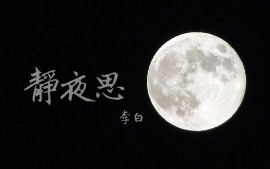 《靜夜思》 李白