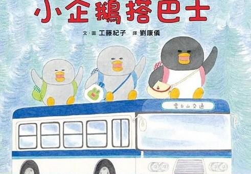 《蘇菲說故事》073 小企鵝搭巴士