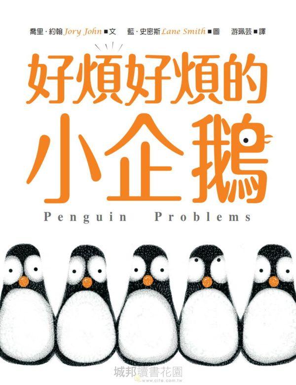 《蘇菲說故事》076 好煩好煩的小企鵝