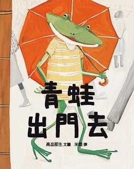 《蘇菲說故事》100 青蛙出門去