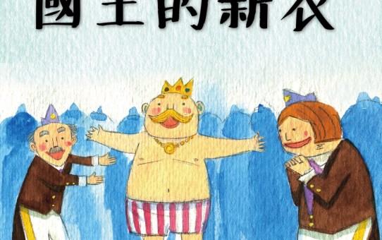 《蘇菲說故事》109 國王的新衣