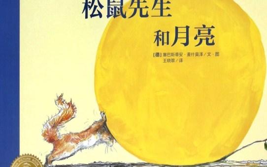 111 松鼠先生和月亮