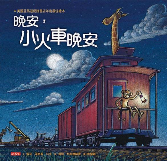 《蘇菲說故事》118 晚安,小火車晚安