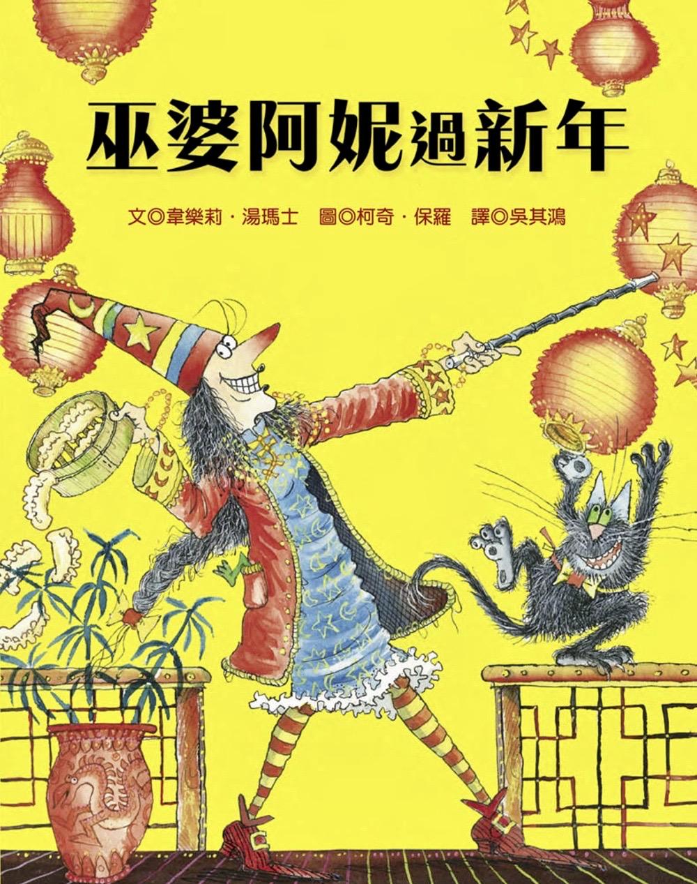 《蘇菲說故事》127 巫婆阿妮過新年