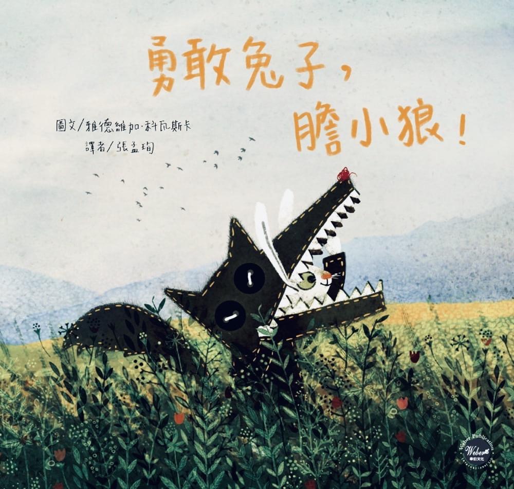 《蘇菲說故事》135 勇敢兔子,膽小狼