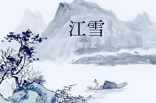 《蘇菲讀唐詩》06 江雪 柳宗元