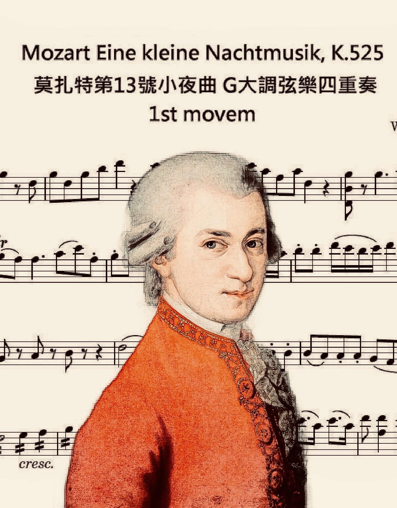 06 莫札特 G大調弦樂小夜曲