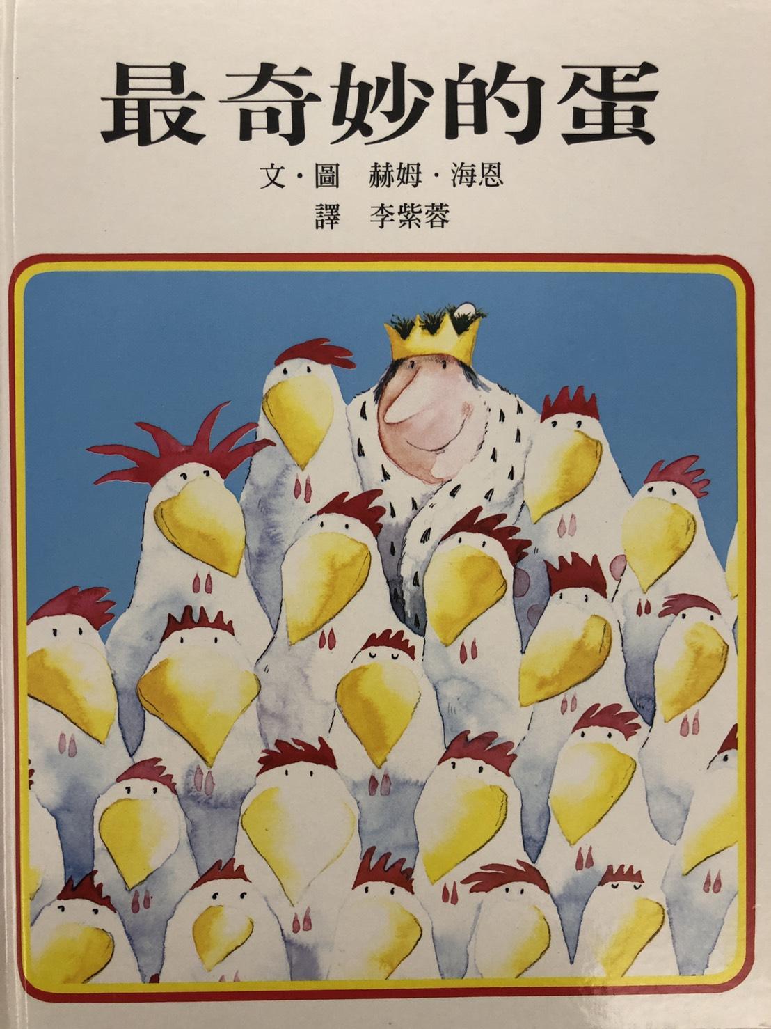 《蘇菲說故事》154 最奇妙的蛋