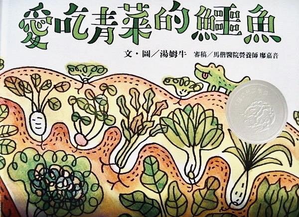 《蘇菲說故事》172 愛吃青菜的鱷魚