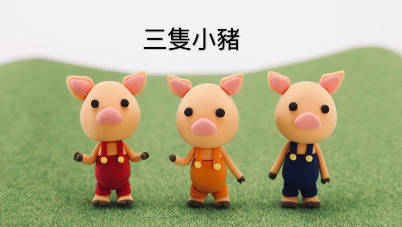 《蘇菲說故事》173 三隻小豬