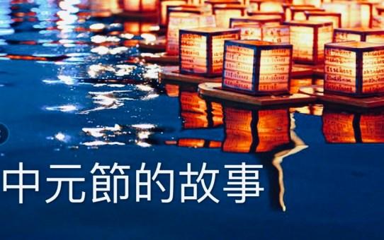 《蘇菲說故事》185 中元節的故事