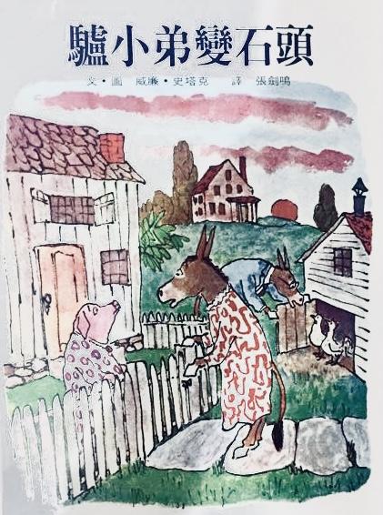 《蘇菲說故事》203 驢小弟變石頭