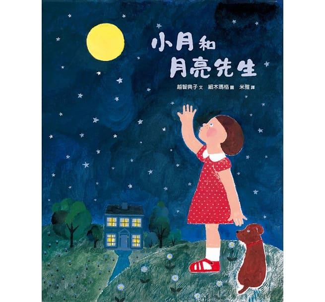 《蘇菲說故事》211 小月和月亮先生