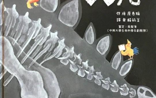 《蘇菲說故事》221 恐龍X光
