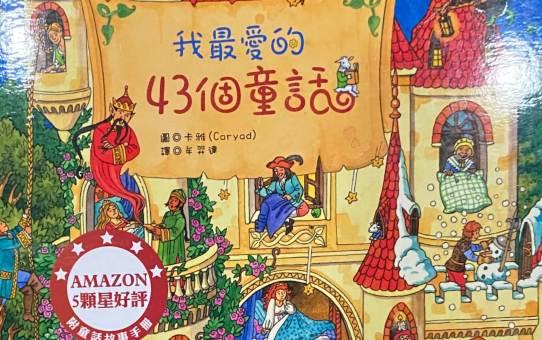 《蘇菲說故事》229 我最愛的43個童話