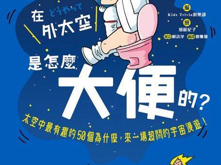 《蘇菲說故事》234 宇宙飛行士在外太空是怎麼大便的?