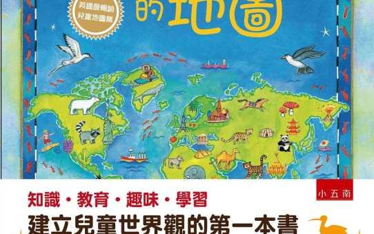 《蘇菲說故事》241 小朋友最喜歡的地圖