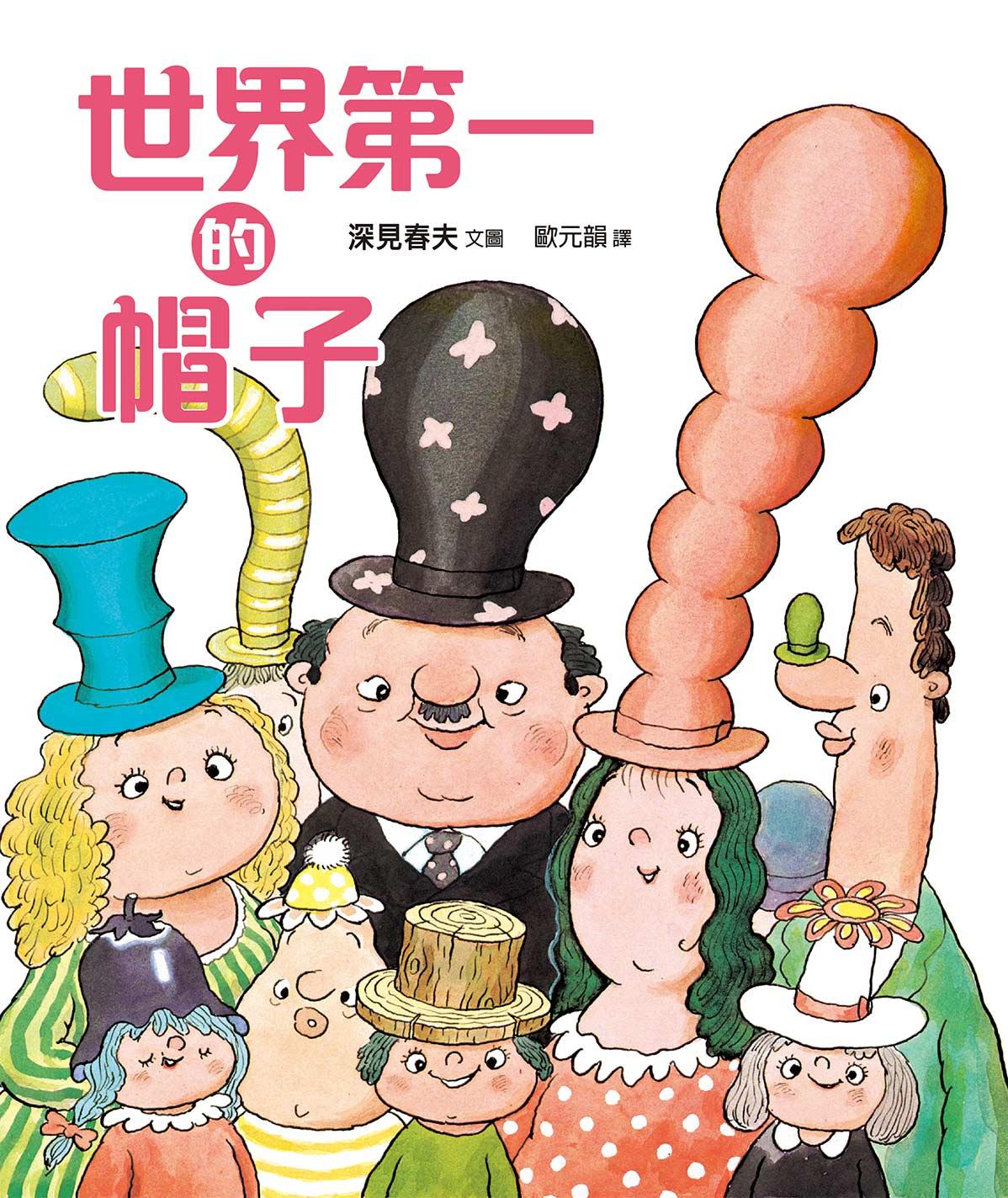 《蘇菲說故事》255 世界第一的帽子