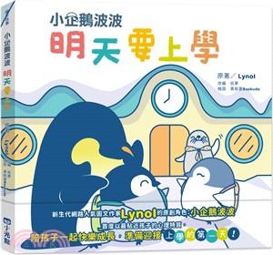 《蘇菲說故事》272 小企鵝波波明天要上學