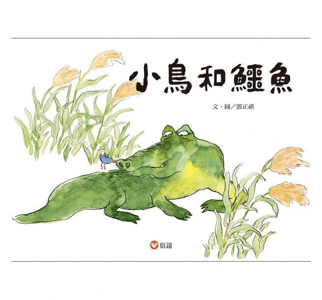 《蘇菲說故事》276 小鳥和鱷魚