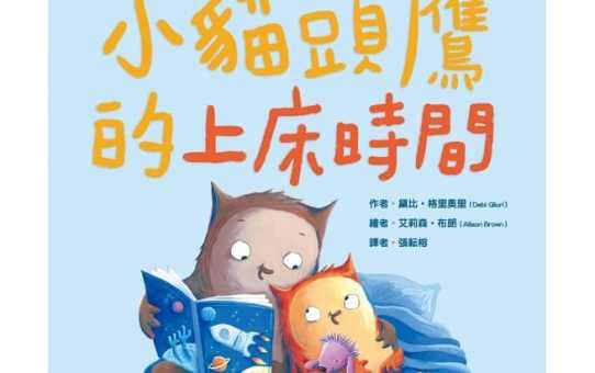 《蘇菲說故事》281 小貓頭鷹的上床時間