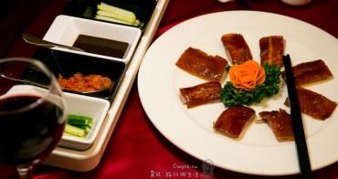 (美食)好吃片皮鴨在這 新竹美食推薦 醉月樓中餐廳 新竹煙波大飯店湖濱館