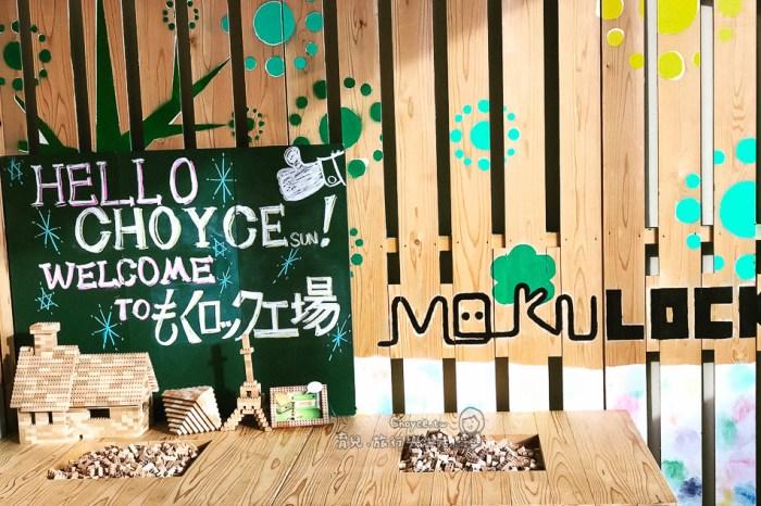 樂高積木原木版 山形工廠見學 mokulock 山形產木積木 made in japan 無添加 無塑化劑 原木製造