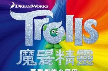 正面思考v.s.成熟穩重 小孩v.s.大人 夢工廠力作動畫電影 魔髮精靈 Trolls