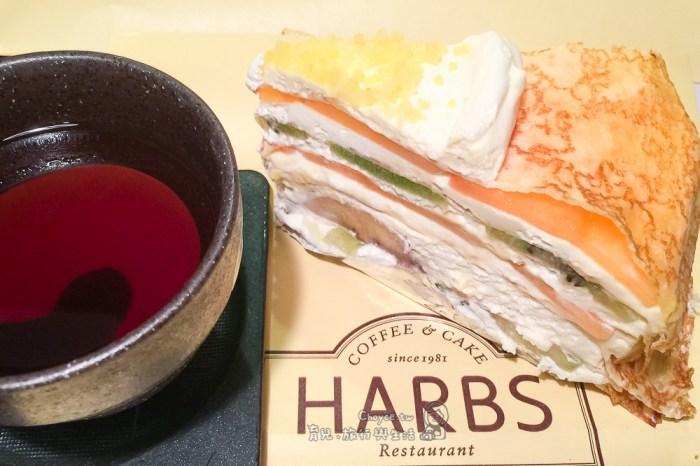 (東京美食推薦) 吃了考試一百好棒棒的超級美味蛋糕 Harbs新宿店  Lumine百貨地下二樓