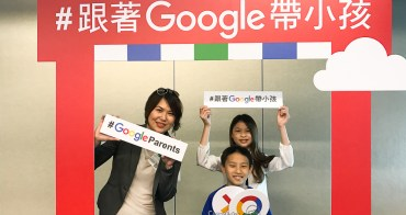 通往全世界最快的捷徑 資訊交流秘密基地 子喬子鈞直搗Google台灣總部