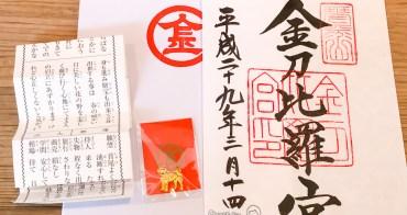 日本必攻克秘境之金刀比羅宮  帶來幸福的金比羅犬 治療疾病、消災避禍、帶來好運