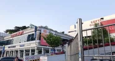韓國首爾購物推薦好去處 Lotte Mart 樂天超市 營業到深夜12點 首爾站旁 可現場退稅 外國人買滿五萬韓圜送馬油保養品