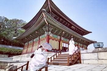 韓國文化發源 世界文化遺產 昌德宮 穿韓服免費入館